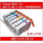 【キヤノン(Canon)対応】BCI-7eBK/C/M/Y/PC/PM(ICチップ付) 互換インクカートリッジ 6色セット 【2セット】