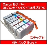 【キヤノン(Canon)対応】BCI-7eBK/C/M/Y/PC/PM(ICチップ付) 互換インクカートリッジ 6色セット 【5セット】