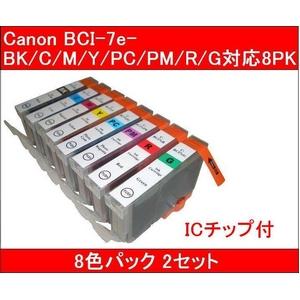 【Canon対応】BCI-7eBK/C/M/Y/PC/PM/R/G(ICチップ付) 互換インクカートリッジ 8色パック 【2セット】 - 拡大画像