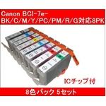 【キヤノン(Canon)対応】BCI-7eBK/C/M/Y/PC/PM/R/G(ICチップ付) 互換インクカートリッジ 8色セット 【5セット】