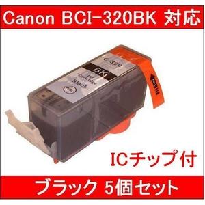 【Canon対応】BCI-320BK (ICチップ付) 互換インクカートリッジ ブラック 【5個セット】 - 拡大画像