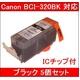 【Canon対応】BCI-320BK (ICチップ付) 互換インクカートリッジ ブラック 【5個セット】 - 縮小画像1