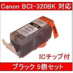 【Canon対応】BCI-320BK (ICチップ付) 互換インクカートリッジ ブラック 【5個セット】
