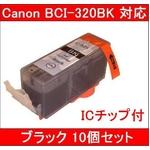 【キヤノン(Canon)対応】BCI-320BK (ICチップ付) 互換インクカートリッジ ブラック 【10個セット】