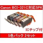 【キヤノン(Canon)対応】BCI-321BK/C/M/Y/GY(ICチップ付) 互換インクカートリッジ 5色セット 【2セット】
