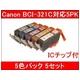 【Canon対応】BCI-321BK/C/M/Y/GY(ICチップ付) 互換インクカートリッジ 5色パック 【5セット】