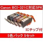 【キヤノン(Canon)対応】BCI-321BK/C/M/Y/GY(ICチップ付) 互換インクカートリッジ 5色セット 【5セット】