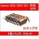 【Canon対応】BCI-320BK+321BK/C/M/Y/GY(ICチップ付) 互換インクカートリッジ 6色パック 【2セット】