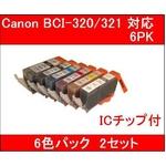 【キヤノン(Canon)対応】BCI-320BK+321BK/C/M/Y/GY(ICチップ付) 互換インクカートリッジ 6色セット 【2セット】