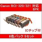 【キヤノン(Canon)対応】BCI-320BK+321BK/C/M/Y/GY(ICチップ付) 互換インクカートリッジ 6色セット 【5セット】