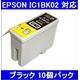 【EPSON対応】IC1BK02 互換インクカートリッジ ブラック 【10個セット】