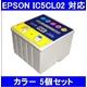 【EPSON対応】IC5CL02 互換インクカートリッジ カラー 【5個セット】