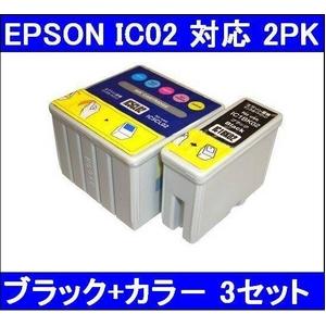 【エプソン(EPSON)対応】IC1BK02/IC5CL02互換インクカートリッジブラック+カラー【3セット】