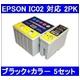 【EPSON対応】IC1BK02/IC5CL02 互換インクカートリッジ ブラック+カラー 【5セット】