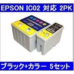 【エプソン(EPSON)対応】IC1BK02/IC5CL02 互換インクカートリッジ ブラック+カラー 【5セット】
