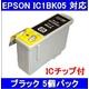 【EPSON対応】IC1BK05 (ICチップ付)互換インクカートリッジ ブラック 【5個セット】