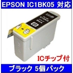 【エプソン(EPSON)対応】IC1BK05 (ICチップ付)互換インクカートリッジ ブラック 【5個セット】