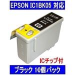 【エプソン(EPSON)対応】IC1BK05 (ICチップ付)互換インクカートリッジ ブラック 【10個セット】