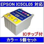【エプソン(EPSON)対応】IC5CL05 (ICチップ付)互換インクカートリッジ カラー 【5個セット】