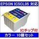 【EPSON対応】IC5CL05 (ICチップ付)互換インクカートリッジ カラー 【10個セット】