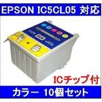 【エプソン(EPSON)対応】IC5CL05 (ICチップ付)互換インクカートリッジ カラー 【10個セット】