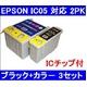 【EPSON対応】IC1BK05/IC5CL05 (ICチップ付)互換インクカートリッジ ブラック+カラー 【3セット】