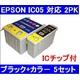 【EPSON対応】IC1BK05/IC5CL05 (ICチップ付)互換インクカートリッジ ブラック+カラー 【5セット】