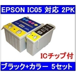 【エプソン(EPSON)対応】IC1BK05/IC5CL05 (ICチップ付)互換インクカートリッジ ブラック+カラー 【5セット】