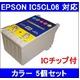 【EPSON対応】IC5CL06 (ICチップ付)互換インクカートリッジ カラー 【5個セット】