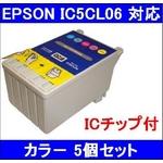 【エプソン(EPSON)対応】IC5CL06 (ICチップ付)互換インクカートリッジ カラー 【5個セット】