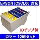 【EPSON対応】IC5CL06 (ICチップ付)互換インクカートリッジ カラー 【10個セット】