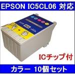 【エプソン(EPSON)対応】IC5CL06 (ICチップ付)互換インクカートリッジ カラー 【10個セット】