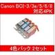 【Canon対応】BCI-3/3e/5/6/8-BK/C/M/Y 互換インクカートリッジ 4色パック 【2セット】