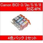 【キヤノン(Canon)対応】BCI-3/3e/5/6/8-BK/C/M/Y 互換インクカートリッジ 4色セット 【2セット】