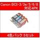 【Canon対応】BCI-3/3e/5/6/8-BK/C/M/Y 互換インクカートリッジ 4色パック 【5セット】