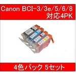 【キヤノン(Canon)対応】BCI-3/3e/5/6/8-BK/C/M/Y 互換インクカートリッジ 4色セット 【5セット】