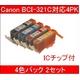 【Canon対応】BCI-321BK/C/M/Y(ICチップ付) 互換インクカートリッジ 4色パック 【2セット】