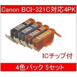 【キヤノン(Canon)対応】BCI-321BK/C/M/Y(ICチップ付) 互換インクカートリッジ 4色セット 【5セット】