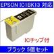 【EPSON対応】IC1BK13 (ICチップ付)互換インクカートリッジ ブラック 【5個セット】