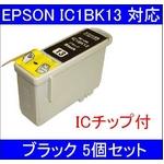 【エプソン(EPSON)対応】IC1BK13 (ICチップ付)互換インクカートリッジ ブラック 【5個セット】