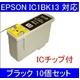 【EPSON対応】IC1BK13 (ICチップ付)互換インクカートリッジ ブラック 【10個セット】