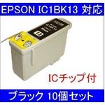 【エプソン(EPSON)対応】IC1BK13 (ICチップ付)互換インクカートリッジ ブラック 【10個セット】