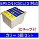 【EPSON対応】IC5CL13 (ICチップ付)互換インクカートリッジ カラー 【5個セット】