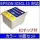 【EPSON対応】IC5CL13 (ICチップ付)互換インクカートリッジ カラー 【10個セット】