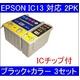 【EPSON対応】IC1BK13/IC5CL13 (ICチップ付)互換インクカートリッジ ブラック+カラー 【3セット】