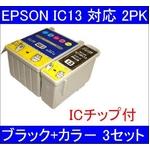 【エプソン(EPSON)対応】IC1BK13/IC5CL13 (ICチップ付)互換インクカートリッジ ブラック+カラー 【3セット】
