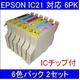 【EPSON対応】IC21-BK/C/M/Y/LC/LM (ICチップ付)互換インクカートリッジ 6色パック 【2セット】