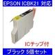 【EPSON対応】ICBK21 (ICチップ付)互換インクカートリッジ ブラック 【5個セット】