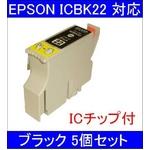 【エプソン(EPSON)対応】ICBK22 (ICチップ付)互換インクカートリッジ ブラック 【5個セット】