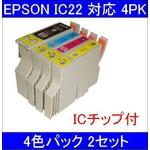 【エプソン(EPSON)対応】IC22-BK/C/M/Y (ICチップ付)互換インクカートリッジ 4色セット 【2セット】